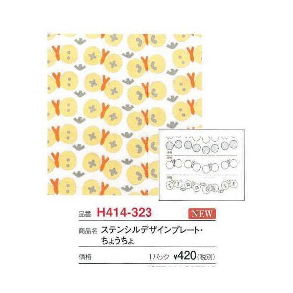 H414-323【ハマナカ】ステンシルデザインプレートH414-323 ちょうちょ【取寄せ品】【C3-8】|avail-komadori
