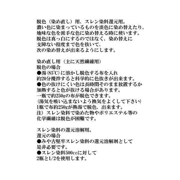 【桂屋】みや古染 脱色剤 脱色用、スレン染料還元用 【HARIMAYA】 【C3-8】U-NG avail-komadori 02
