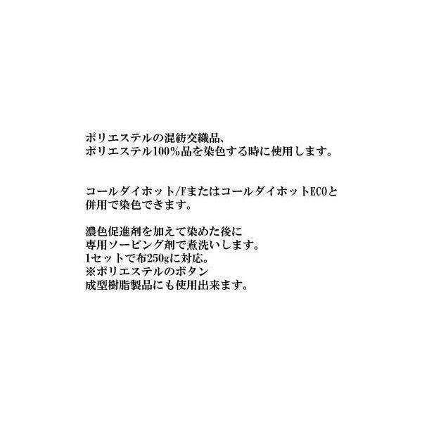 【桂屋】みや古染 濃色促進剤 ポリエステル染色補助剤 コールダイホット専用 【HARIMAYA】 【C3-8】U-NG avail-komadori 02