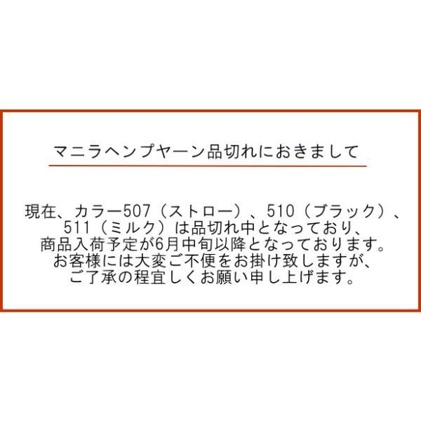 【メルヘンアート】洗濯可能な天然素材! マニラヘンプヤーン《単色》  ※ゆうパケットNG! 【C4-12】|avail-komadori|04