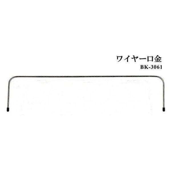 【イナズマINAZUMA】ワイヤー口金BK-3061 横幅30cm◇◇ 【取寄せ品】 【C3-8】 avail-komadori