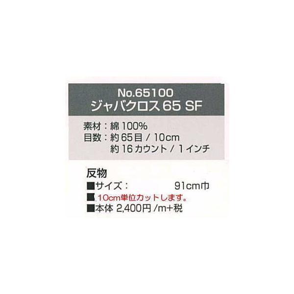 【コスモ 65100】刺しゅう布 ジャバクロス65 ソフト仕上げ (数量×10cm)【C3-8】U2|avail-komadori|02