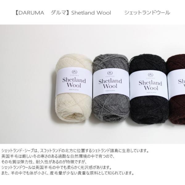【DARUMA】シェットランドウール <BR>【C4-12】|avail-komadori|02