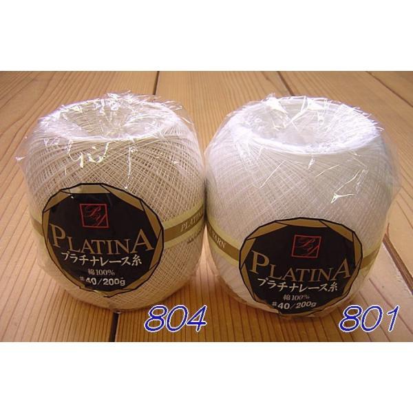 プラチナレース糸#40  200g大玉 【C4-12】|avail-komadori