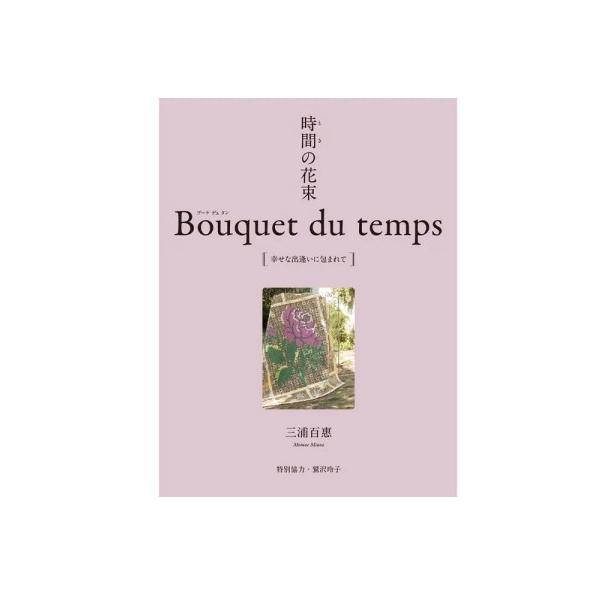 【日本ヴォーグ社】 時間(とき)の花束 Bouquet du temps 幸せな出逢いに包まれて◆◆ 三浦百恵 【C3-10】|avail-komadori