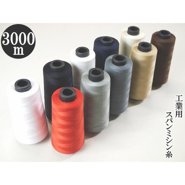 【大黒絲業】【SALE縫い糸】 工業用 職業用 大巻 スパンミシン糸 60番 3000m 【C1-2】U-NG