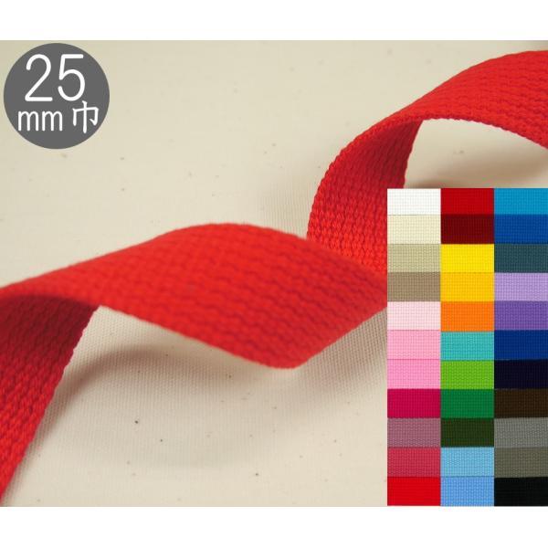 【サンコッコーSUNCOCCOH】 カラーテープ 25mm巾 2mm厚 平織タイプ カバン・バック用持ち手テープ (数量×10cm) アクリルテープ【C1-4】|avail-komadori