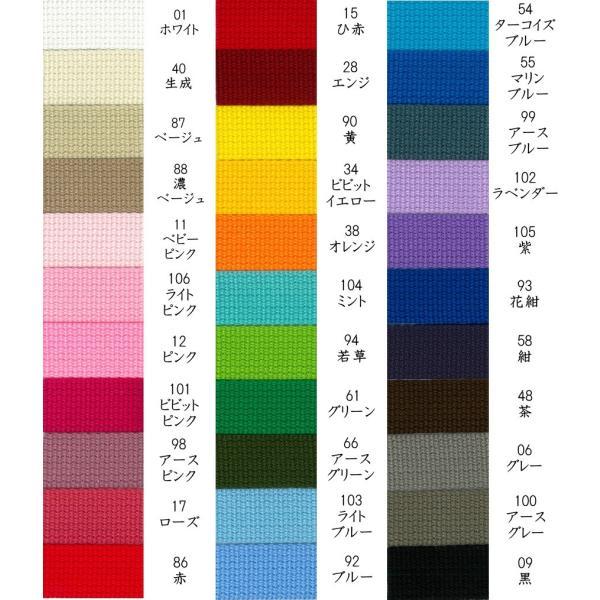 【サンコッコーSUNCOCCOH】 カラーテープ 25mm巾 2mm厚 平織タイプ カバン・バック用持ち手テープ (数量×10cm) アクリルテープ【C1-4】|avail-komadori|02