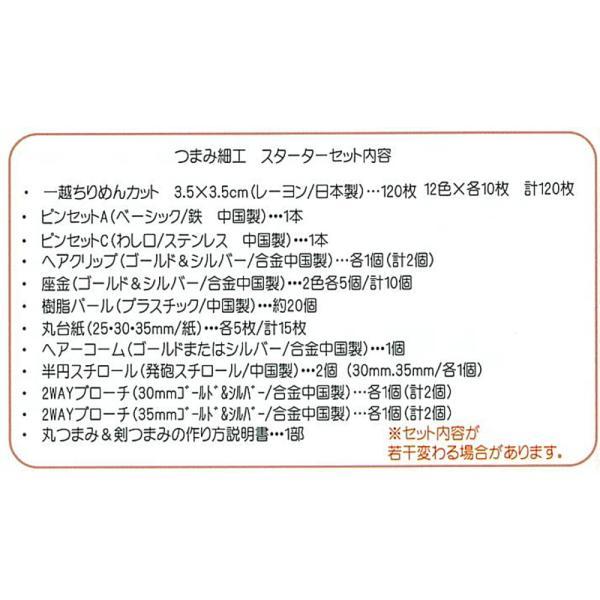 【ちりめん細工】 つまみ細工用 スターターセット TPSS-1 【取寄せ品】【C3-8】U-NG|avail-komadori|03