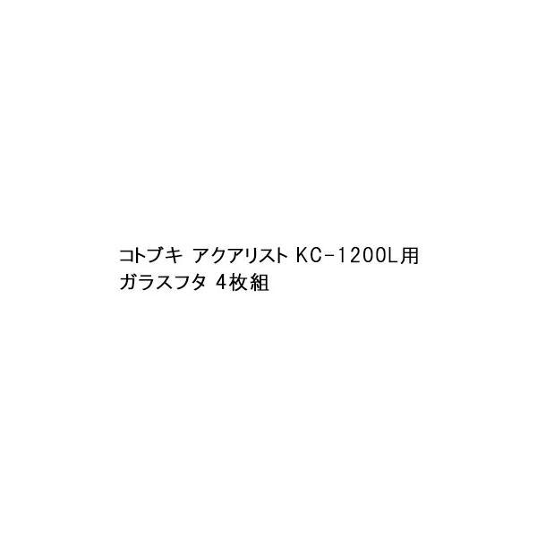 コトブキ アクアリスト KC-1200L用 ガラスフタ 4枚組 _lg|avaler