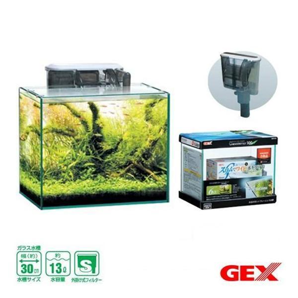 GEX グラステリア300 6点セット ガラス水槽 30cm 水槽 『ガラス水槽セット』 _lga|avaler