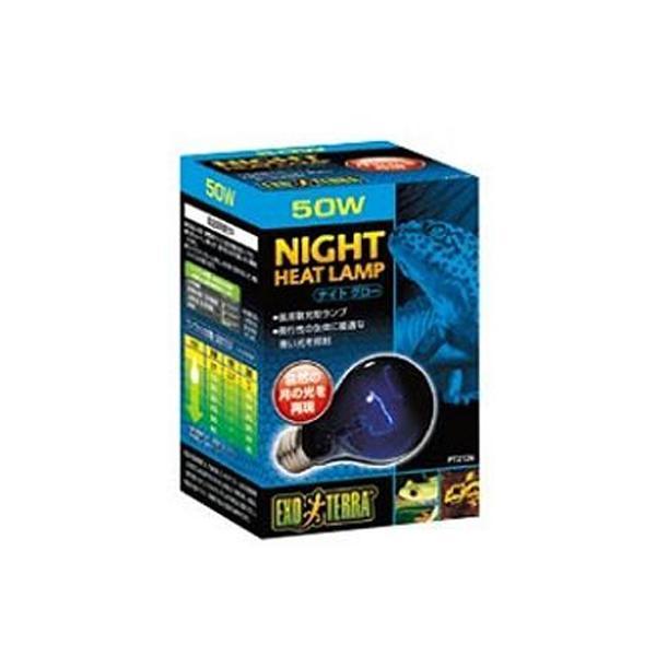 GEX ナイトグロームーンライトランプ 50W PT2126 『爬虫類 ランプ』