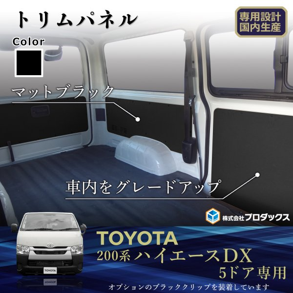 トヨタ ハイエース DX 200系 トリムパネル パネル 内装 板 板パネル フロアパネル インテリアパネル