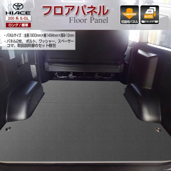 トヨタ ハイエース 200系  S-GL フロアパネル 【低価格パネル/ショートサイズ】 ステップ形状あり avanzar-luxstyle