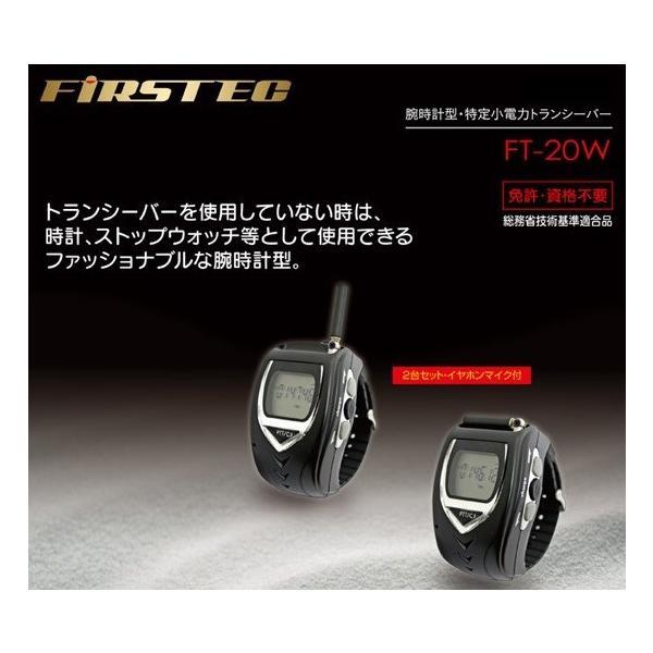 f478f594af ... FRC 腕時計型 特定小電力トランシーバー FT-20W (2台セット)| ...