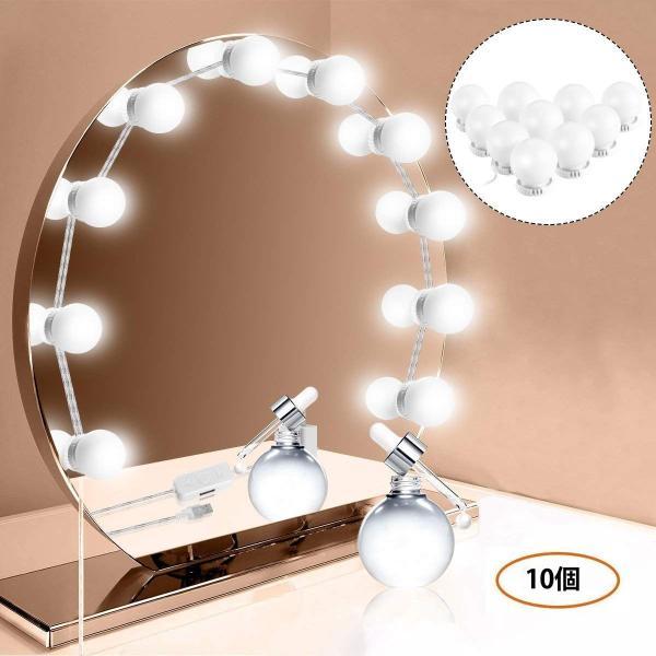 SALE&送料無料 女優ライト ミラーライト ドレッサーライト メイクアップ 化粧鏡 10個LED電球 USB給電 浴室鏡 化粧鏡 ライト ASK-042|avenir7|02