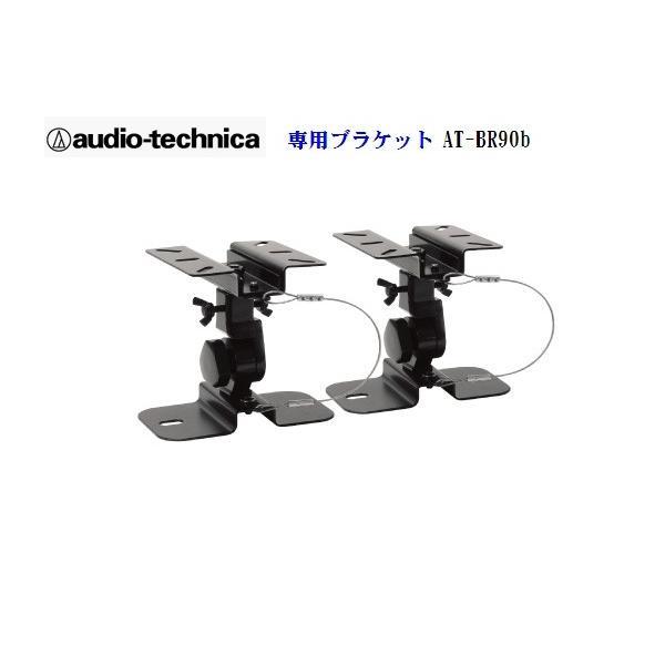 オーディオテクニカ/KSPシリーズスピーカー天吊り専用ブラケット(AT-BR90b)