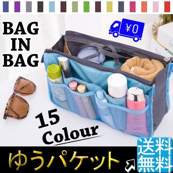 バッグインバッグ バッグインバック トラベルポーチ インナーバッグ レディース メンズ 収納バッグ 旅行 ポーチ 収納 お試し 便利