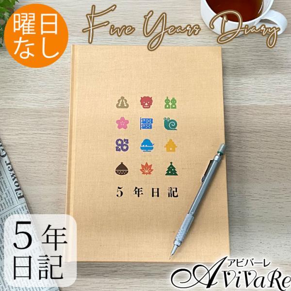 5年日記 ダイアリー  1ページに5年分書ける Z0692 体調管理 育児日記 成長記録 目標 記録 脳内活性 アイデア雑貨