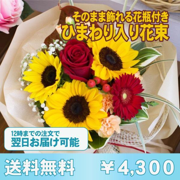 父の日 ギフト プレゼント 贈り物 花束 夏 誕生日 記念日 ひまわり 花瓶付き そのまま飾れるひまわり入り花束|avonlea