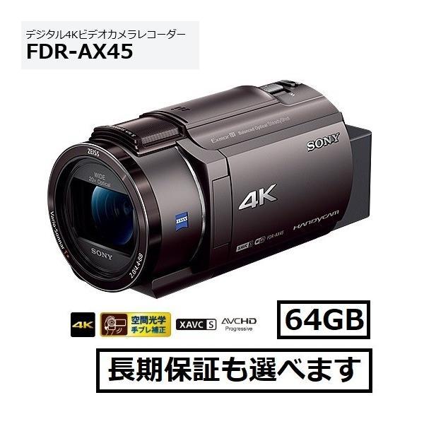 ソニー 4Kハンディカム FDR-AX45 (TI) ブロンズブラウン色