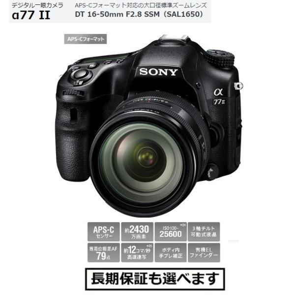 ソニー デジタル一眼カメラ ILCA-77M2Q α77 II レンズキット 新品