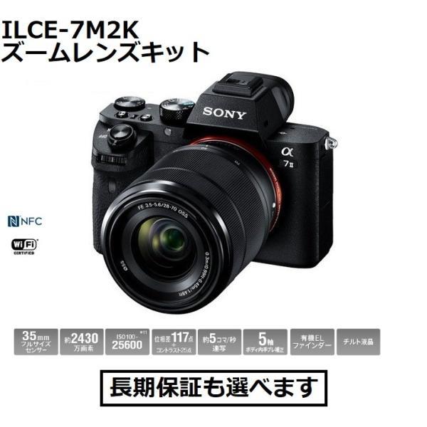 ソニー デジタル一眼カメラ ILCE-7M2K α7II ズームレンズキット