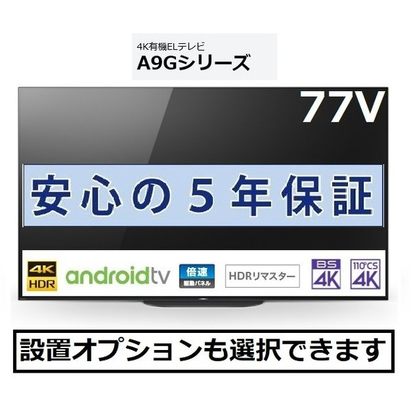 ソニー 4Kチューナー内蔵有機ELテレビ BRAVIA(ブラビア) 77V型 KJ-77A9G 5年長期保証付き|avshopaoba