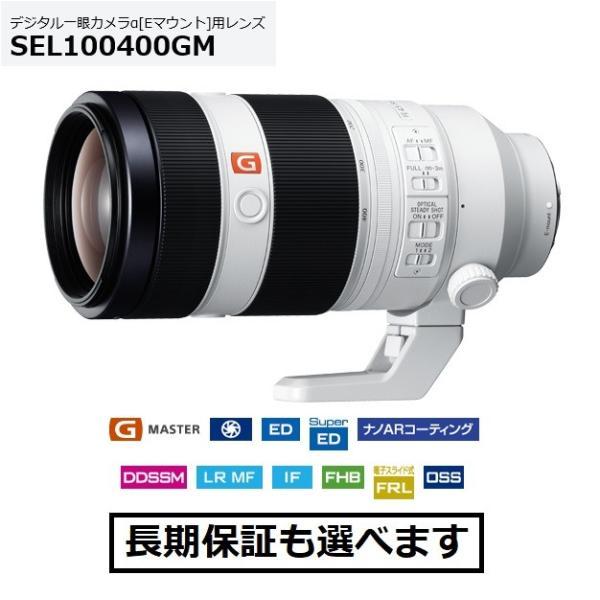ソニー SEL100400GM Eマウント用望遠レンズ FE 100-400mm F4.5-5.6 GM OSS
