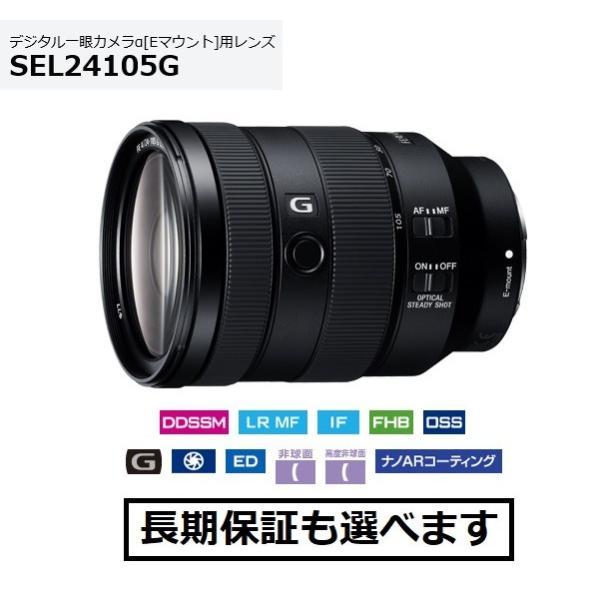 即納 ソニー SEL24105G Eマウント用標準レンズ FE24-105mm F4 G OSS Eマウント用望遠レンズ