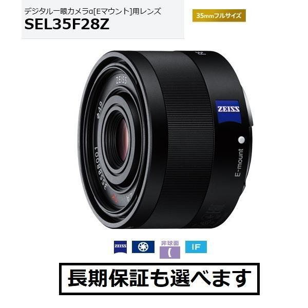 ソニー SEL35F28Z Eマウント用短焦点レンズSonnar T* FE 35mm F2.8 ZA|avshopaoba