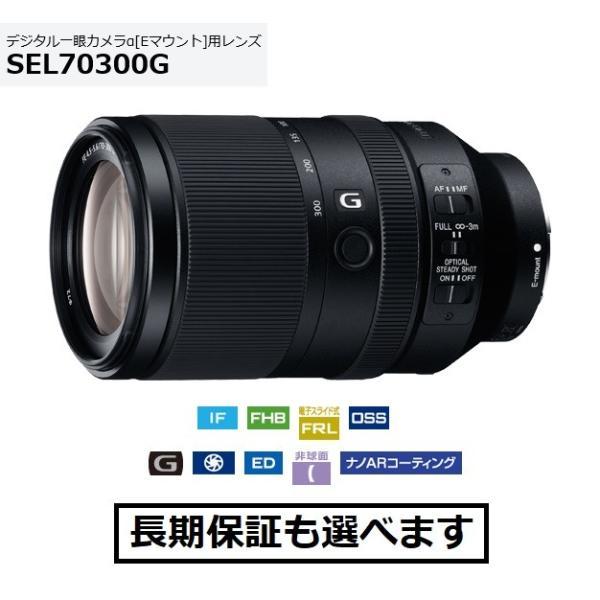 ソニー SEL70300G Eマウント用望遠レンズ FE 70-300mm F4.5-5.6 G OSS