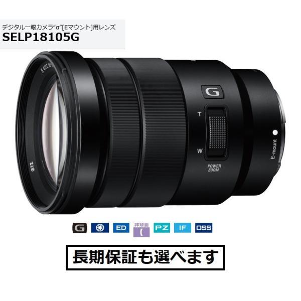ソニー EPZ18-105mm F4 G OSS SELP18105G Eマウント用電動ズームレンズ