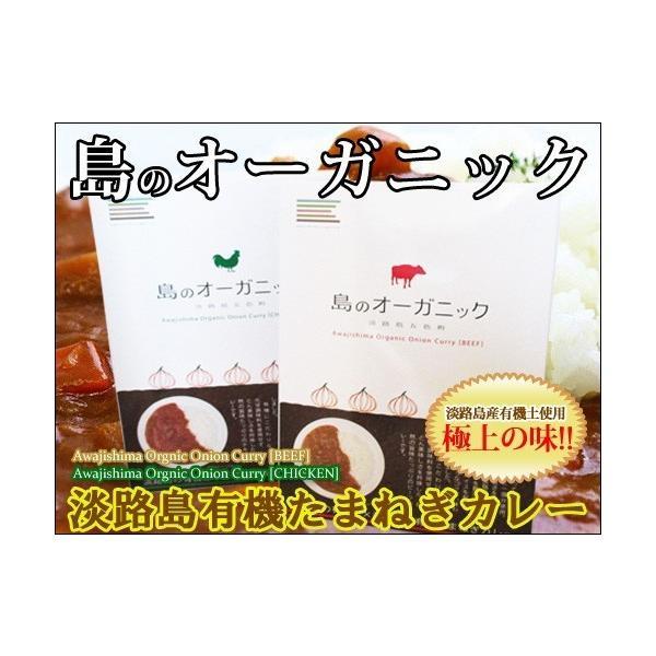 有機たまねぎカレー【淡路鶏】