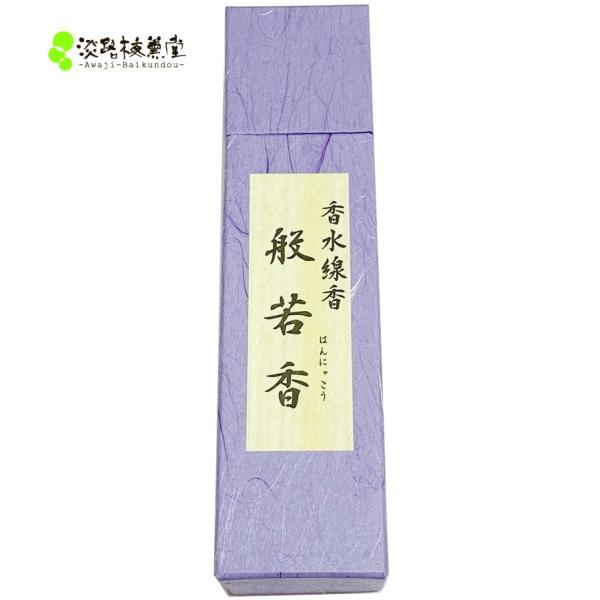 良い香りのお香で明るい気持ち 線香臭くないお香 いい匂いお線香「香水線香 般若香」(淡路梅薫堂謹製)|awaji-baikundou