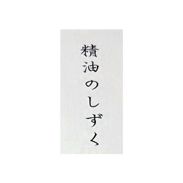 お香 お祝い お返し 人気 アロマ高級お香 お線香セット 贈り物 ギフト プレゼント「精油のしずく レロラ」|awaji-baikundou|06
