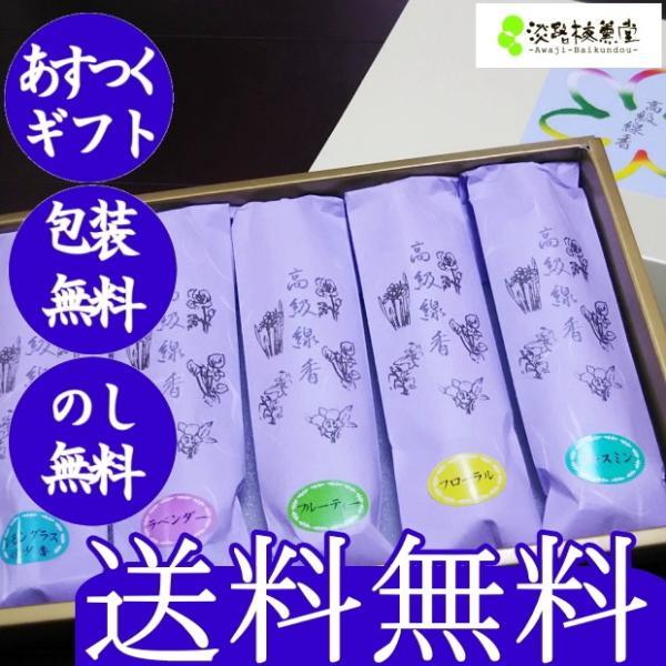 お線香贈答用 お供え線香 お線香の詰め合わせ ギフト用線香 五種セット袋入 awaji-baikundou