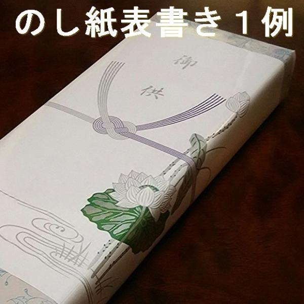 お線香贈答用 お供え線香 お線香の詰め合わせ ギフト用線香 五種セット袋入 awaji-baikundou 06