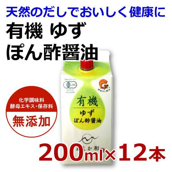 有機ゆずぽん酢醤油 200ml×12本 紙パック 無添加 濃縮だし ゆずポン 醤油 しょうゆ 有機JAS認定 送料無料 内祝い