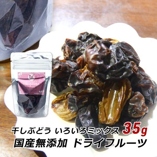 国産ドライフルーツ 無添加 安心院干しぶどう いろいろミックス 35g レーズン 葡萄 ブドウ 砂糖不使用 メール便 送料無料|awajikodawari