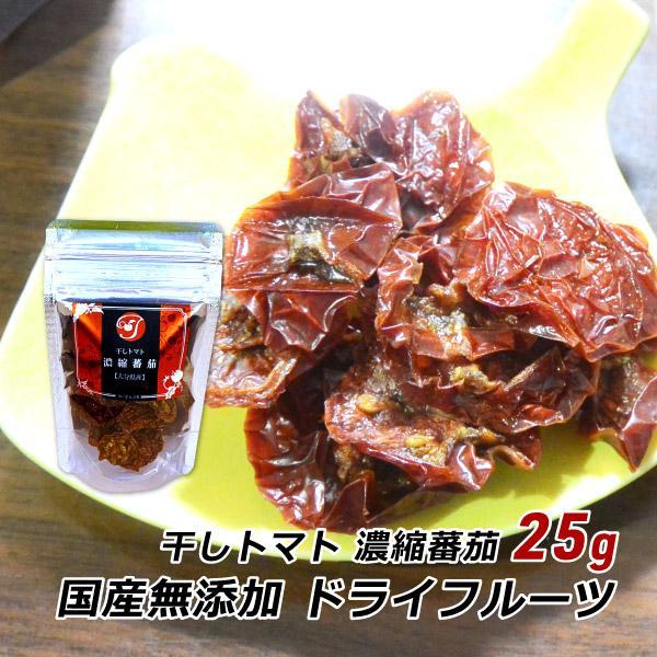国産ドライフルーツ 無添加 濃縮蕃茄 フルーツトマト 25g 大分県産 干しトマト ドライトマト とまと 砂糖不使用 メール便 送料無料|awajikodawari