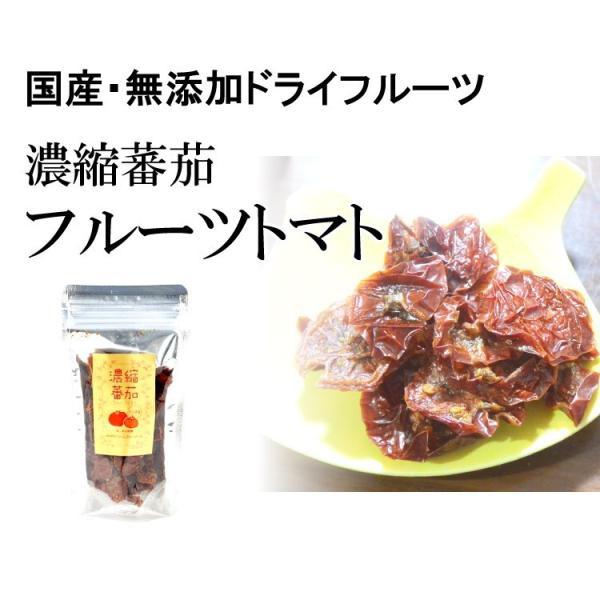 国産ドライフルーツ 無添加 濃縮蕃茄 フルーツトマト 25g 大分県産 干しトマト ドライトマト とまと 砂糖不使用 メール便 送料無料|awajikodawari|02