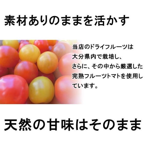 国産ドライフルーツ 無添加 濃縮蕃茄 フルーツトマト 25g 大分県産 干しトマト ドライトマト とまと 砂糖不使用 メール便 送料無料|awajikodawari|03