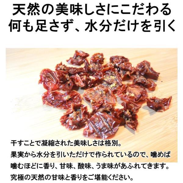 国産ドライフルーツ 無添加 濃縮蕃茄 フルーツトマト 25g 大分県産 干しトマト ドライトマト とまと 砂糖不使用 メール便 送料無料|awajikodawari|04