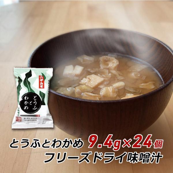 フリーズドライ 味噌汁 とうふとわかめ 9.4g×24袋 みそ汁 合わせみそ 豆腐 ワカメ インスタント 非常食 六甲味噌 六甲みそ 産地直送 送料無料