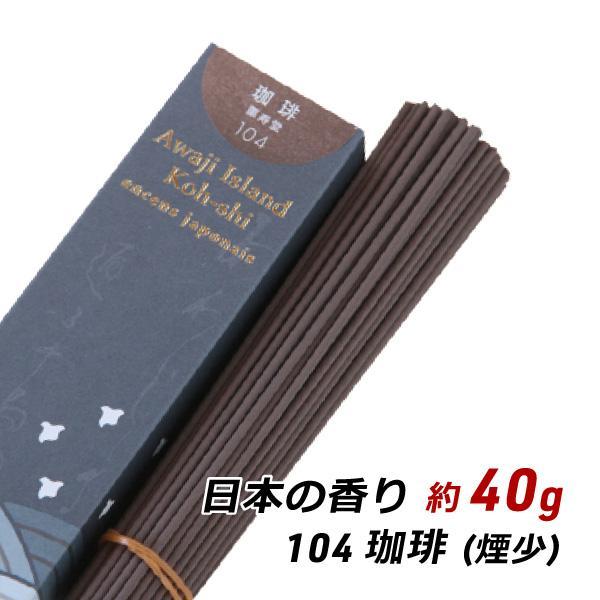 日本の香り 104 - 珈琲