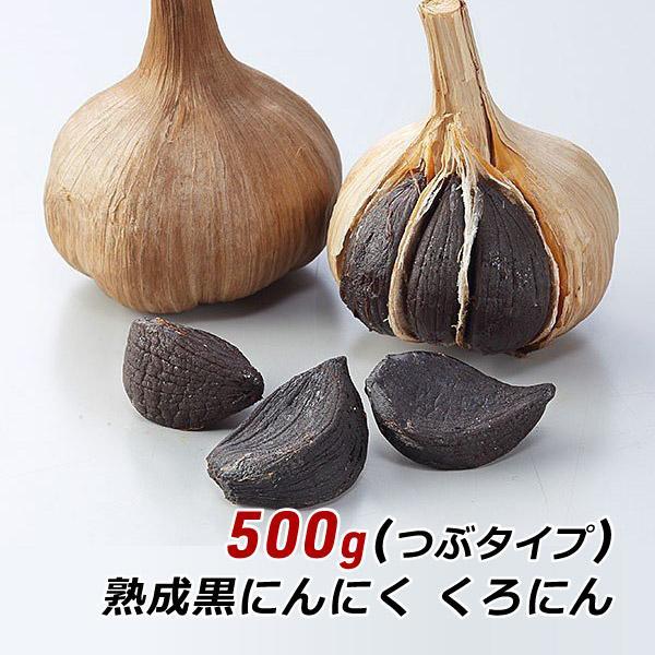 黒にんにく 無添加 くろにん 500g つぶタイプ 約115粒 香川県産 熟成 発酵 お取り寄せ ご当地グルメ 産地直送 送料無料