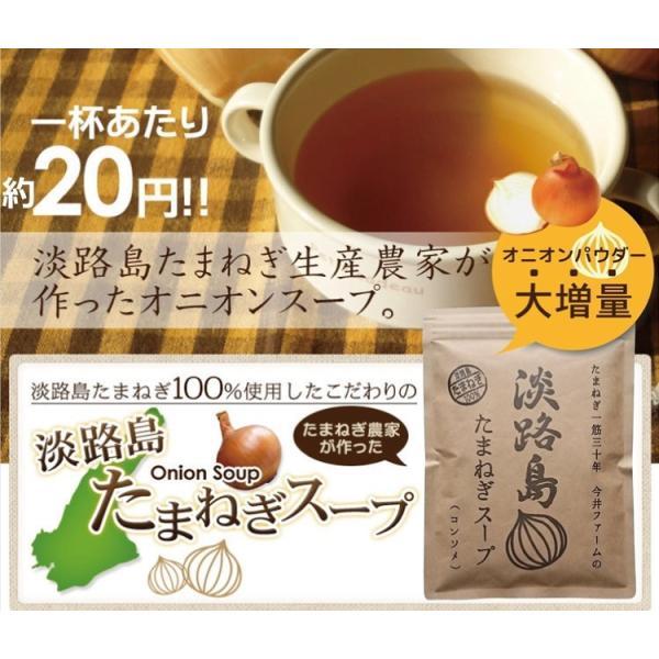 淡路島たまねぎスープ 300g 約50杯分 玉ねぎスープ 玉葱スープ 万能調味料 今井ファーム オニオンスープ メール便 送料無料|awajikodawari|02