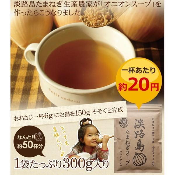 淡路島たまねぎスープ 300g 約50杯分 玉ねぎスープ 玉葱スープ 万能調味料 今井ファーム オニオンスープ メール便 送料無料|awajikodawari|04