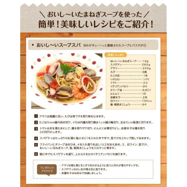 淡路島たまねぎスープ 300g 約50杯分 玉ねぎスープ 玉葱スープ 万能調味料 今井ファーム オニオンスープ メール便 送料無料|awajikodawari|05